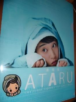ATARU クリアファイル